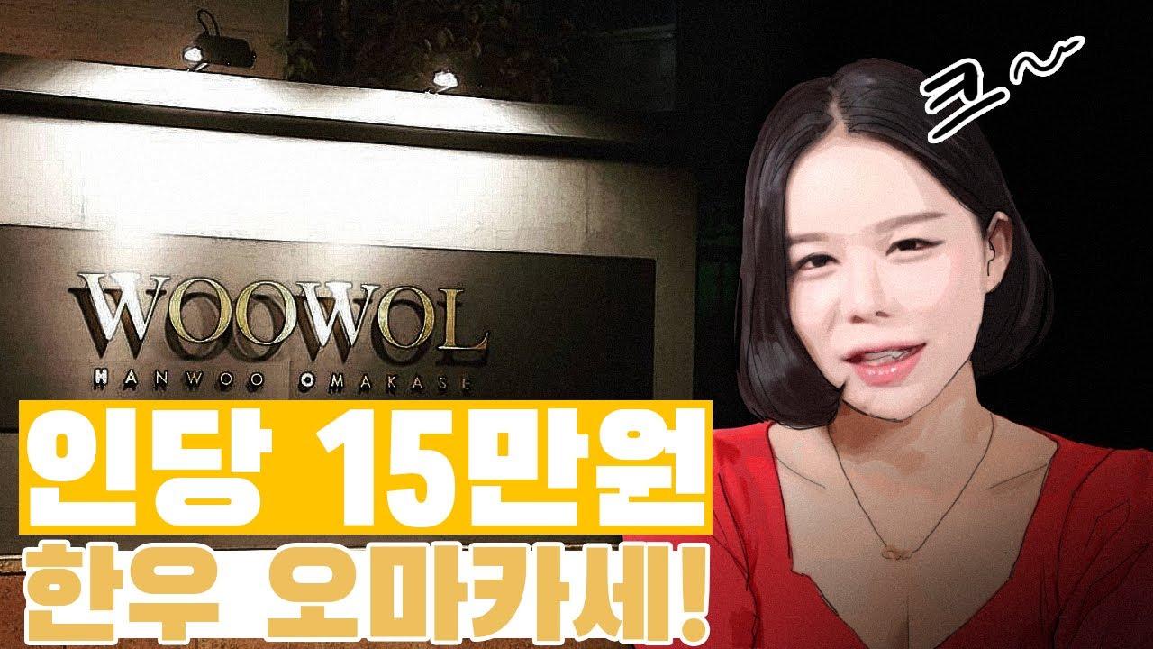 '포르쉐 타고' 인당 15만 원 한우 오마카세 다녀왔습니다♡