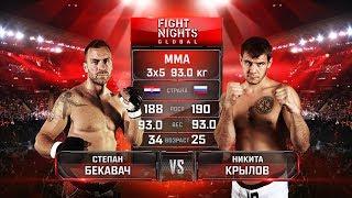 Степан Бекавач vs. Никита Крылов / Stjepan Bekavac vs. Nikita Krylov