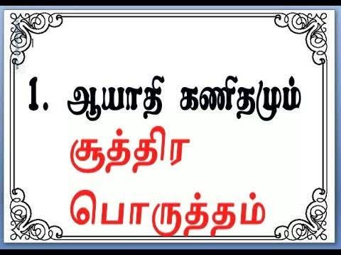 ஆயாதி குழி கணக்கு சூத்திர பொருத்தம்/Varam – Weekdays/ chennaivastu /Ayadi Calculation