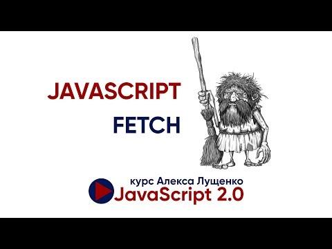 JavaScript Fetch на практике. JavaScript V 2.0