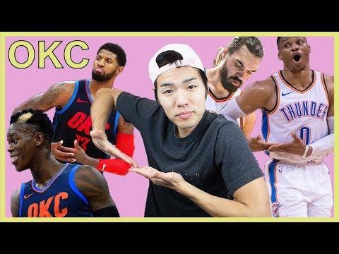 【NBA】今年のOKC サンダーが強い理由・弱点について語る