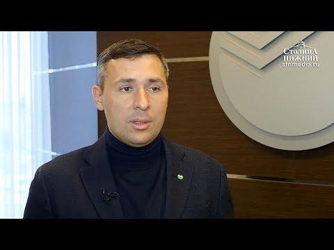 Олег Ходус: Сбербанк и «Столица Нижний» сотрудничают с 2008 года