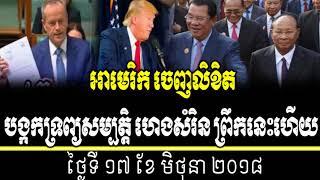 cambodia hot news today, radio khmer all 2018,អាមេរិកចេញលិខិតបង្កកទ្រព្យសម្បត្តិហេងសំរិនព្រឹកនេះ