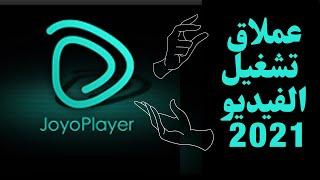 Best free video player 2021 افضل مشغل فيديو مجاني screenshot 2