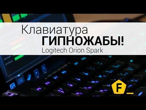 Обзор  механической клавиатуры Logitech Orion Spark — мечта геймера!
