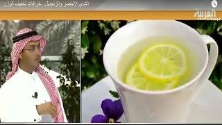 الشاي الأخضر والزنجبيل...خرافات تخفيف الوزن