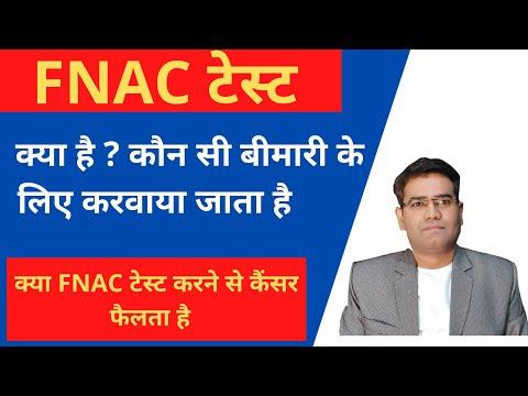 Fnac test in hindi/ fnac test kya hota hai?/ fnac test report in hindi/ FNAC test procedure ▪▪