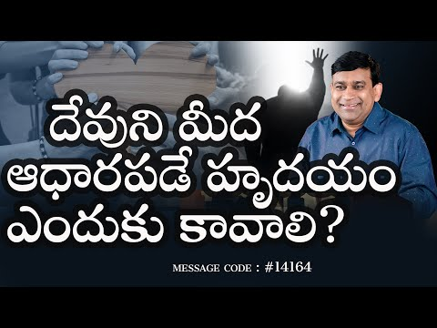 Always Depend on GOD - Code #14164 - Sermon by K Kishore - JCNM