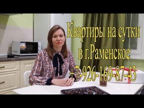 Квартиры посуточно Екатеринбург аренда квартир на сутки