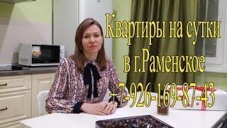 квартиры на сутки раменское(, 2017-01-12T10:17:15.000Z)