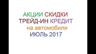 видео Автокредит на Приора Лада: машина в кредит