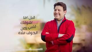 هاني شاكر شبهك قوي | Hany Shaker Shabhak Awi