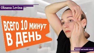 КАК УБРАТЬ МОРЩИНЫ ЗА 10 МИНУТ В ДЕНЬ ЛИФТИНГ ЛИЦА МАССАЖ МАСКА ДЛЯ ЛИЦА