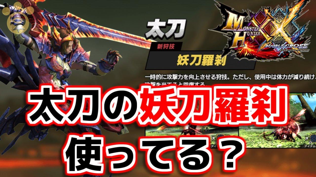 【MHXX】太刀の新狩技「妖刀羅剎」使ってる?【ダブルクロス】 - YouTube