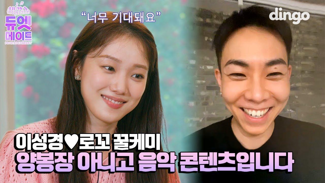 [ENG SUB] [듀엣 메이트] 이성경 가수 데뷔! 무려 로꼬랑?🔥🔥열애설 불러온 꿀케미의 시작! ㅣ딩고뮤직ㅣDingo Music