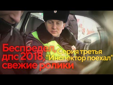 Серия третья 'Инспектор поехал', дпс 2018, свежие ролики..