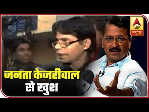 Kejriwal Has Worked, He Will Win: Public In New Delhi's Gol Market | ABP News