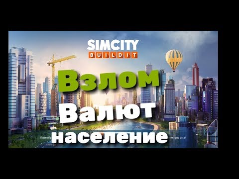 🎁Взлом SimCity BuildIt 1.28.4.88140 (Мега мод)