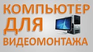 Компьютер для видеомонтажа. Видеомонтаж.(Скачай курс по Sony Vegas Pro : http://video4website.ru/kurs-sony-vegas/ (бесплатно) И ты наконец-то научишься создавать классные..., 2014-03-14T10:18:23.000Z)