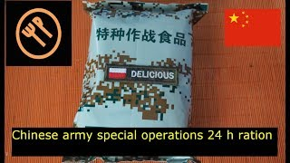 Chinese army special operations 24h ration