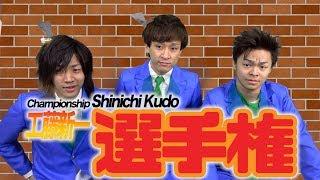 【カオス再び】第一回! 工藤新一選手権!!!
