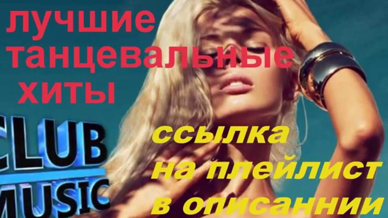 слушать танцевальные хиты восточные