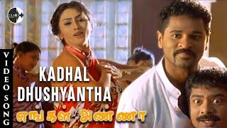 Kadhal Dhushyantha Song | Engal Anna Tamil Movie | Vijayakanth | Prabhu Deva | Vadivelu | Namitha