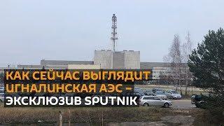 Игналинская АЭС: эксклюзив Sputnik c самой мощной атомной электростанции СССР