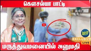 பூவே பூச்சூடவா கௌசல்யா பாட்டி சீரியஸான நிலையில் மருத்துவமனையில் அனுமதி | Poove poochudava Zee tamil