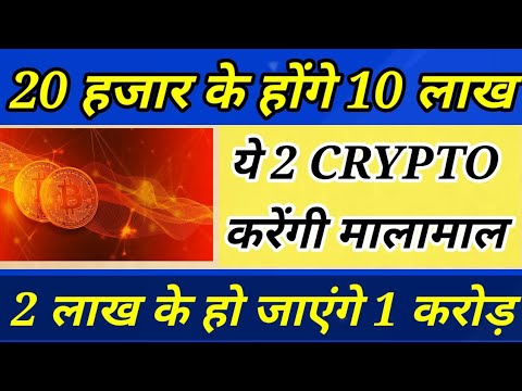 50 X PROFIT ,2 BEST CRYPTO FOR INVESTMENT IN 2021 , BITCOIN PRICE  CRYPTO MARKET , PRICE PREDECTION