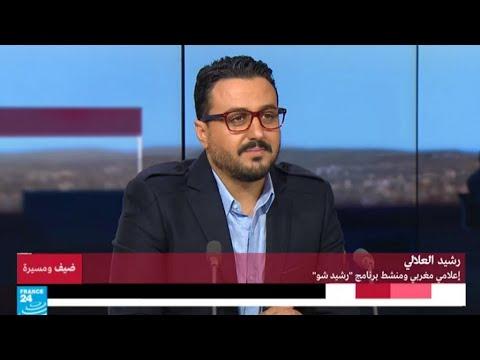 رشيد العلالي: إعلامي مغربي  - نشر قبل 1 ساعة