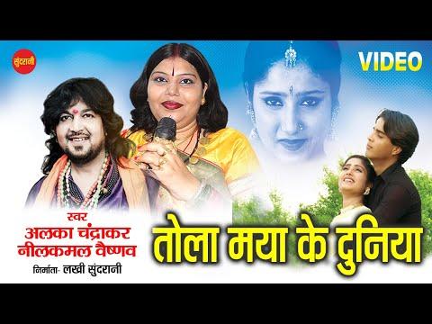 Tola Maya Ke Duniya - तोला मया के दुनिया - Alka Chandrakar - Nilkamal Vaishnav - Love Song -Sundrani