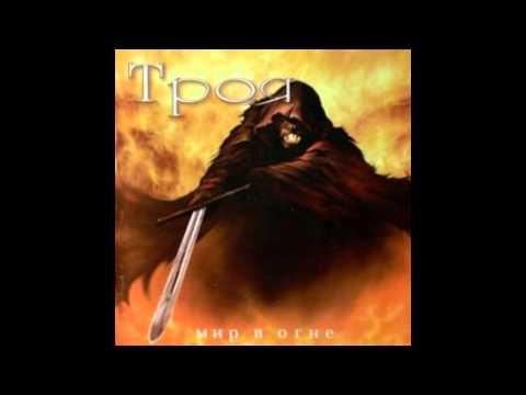 Music video Троя - Империя
