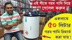 ইলেকট্রিক ওয়াটার হিটারের দাম জেনে নিন।Electric Water Heater Price in Bangladesh.DN store