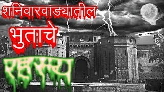 Video Shaniwarwada`s Ghost Mystery | शनिवारवाड्यातील भूताचे रहस्य | Marathi | download MP3, 3GP, MP4, WEBM, AVI, FLV September 2018