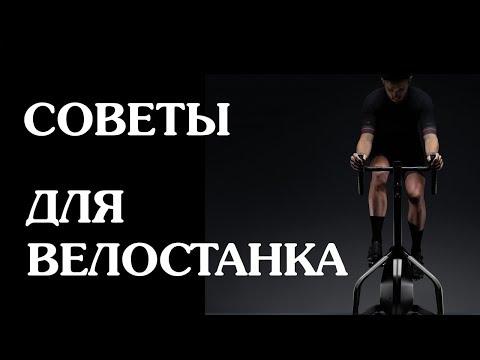 Советы для велостанка