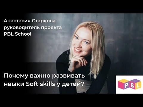 Почему важно развивать навыки soft skills у детей?