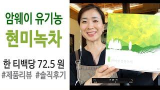 암웨이 유기농 현미녹차 리뷰