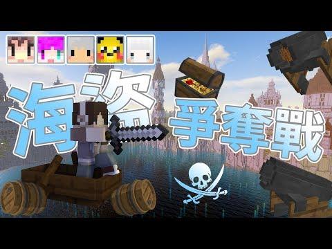 『Minecraft』海盜爭奪戰💣|在大海之中你是王者👑還是亡者☠️|ft.阿神、羽毛、小光、小白、路