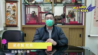 Publication Date: 2020-12-16 | Video Title: 道教青松小學 梁卓賢 校長