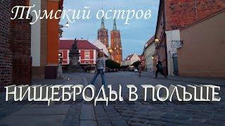 Польша.Вроцлав.Тумский остров -You Tube. Poland.Wroclaw