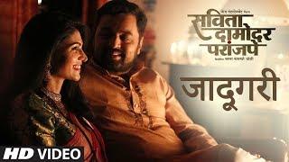 JAADUGARI (Savita Damodar Paranjpe) - Marathi Movie Song || SWAPNIL BANDODKAR - JOHN ABRAHAM