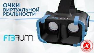 Очки виртуальной реальности Fibrum(Очки дополненной реальности Fibrum Pro - больше, чем просто устройство, это целый мир виртуальных развлечений..., 2015-09-30T20:34:01.000Z)