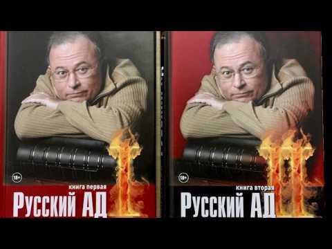 'Русский ад' Андрея
