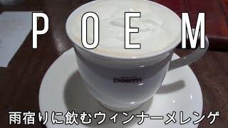 コーヒーハウスぽえむ下高井戸店/雨宿りに飲むウィンナーメレンゲ♬