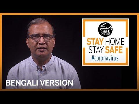Coronavirus prevention: Stay safe at home (Bengali)