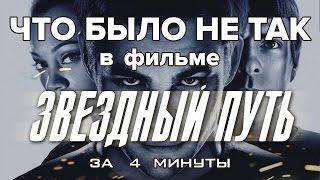 """Что было не так в фильме """"Звездный Путь"""" за 4 минуты"""