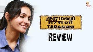 Taramani Movie Review | Ram | Andrea Jeremiah | Anjali | Vasanth Ravi | Thamizh Padam