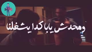 حاله واتس مهرجان السبقانه كسبانه من فيلم ولاد رزق 2🔥