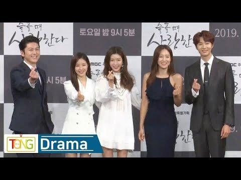박한별(Park Han Byul)ㆍ지현우(Ji Hyun Woo), MBC '슬플 때 사랑한다' 제작발표회 포토타임 [통통TV]